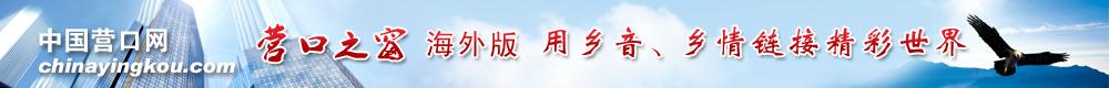 營口之窗海外版 中國營口網