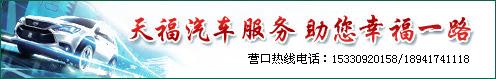 营口天福汽车服务有限公司