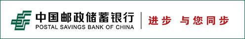 中国邮政储蓄银行营口市分行