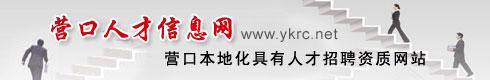 营口人才龙8国际pt娱乐官方网站网