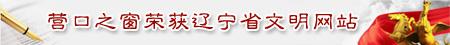 营口之窗荣获辽宁省文明网站