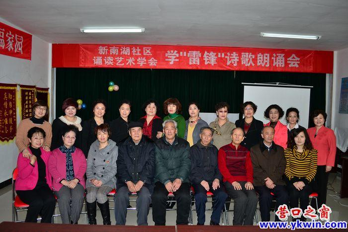 """的10多名会员与社区的40位居民齐聚在一起举办""""学习雷锋""""诗歌"""