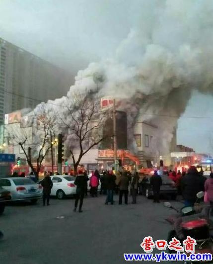 营口市鲅鱼圈区商业大厦发生火灾 目前无人员伤亡