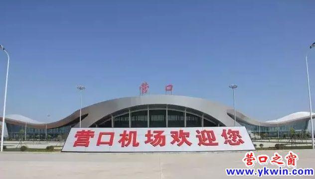 营口机场将新增飞往哈尔滨往返航班