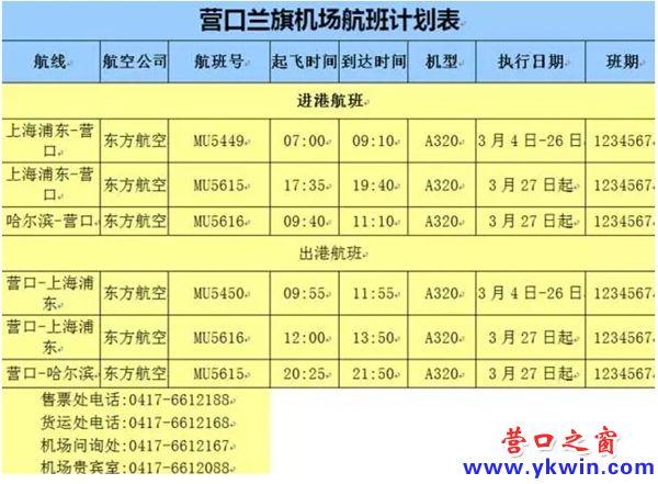 营口机场至哈尔滨航班开始售票
