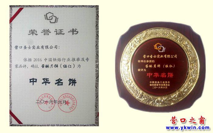 圣士蛋酥月饼荣获2016年中华名饼品牌
