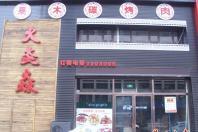 奇葩烧烤店 名叫火炎焱