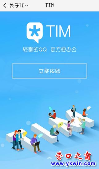腾讯TIM是什么?和QQ有什么区别?