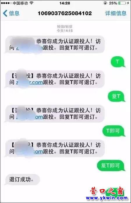 """手机收到垃圾短信,回复""""TD""""有用吗?"""