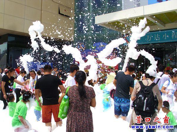 孩子们在营口万达广场洗泡沫浴