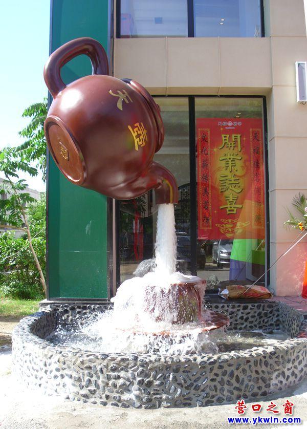 """""""茶水""""汩汩流淌实为景观喷泉"""