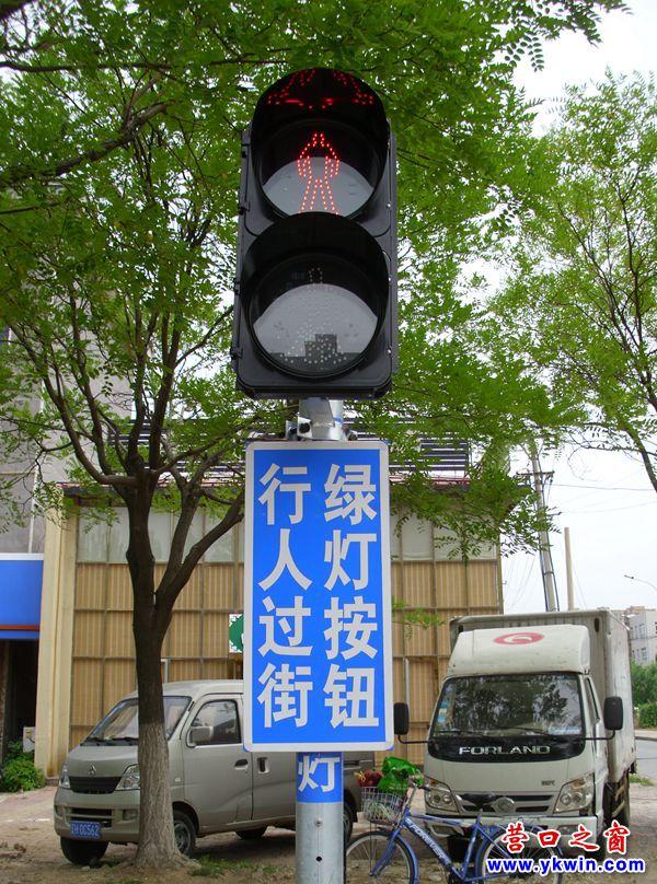 营口市:行人过街 自开绿灯