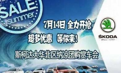 """夏日风暴清凉""""价""""斯柯达raybet电竞站举办纳凉购赏车会"""