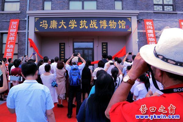 营口市冯庸大学抗战博物馆盛装开幕