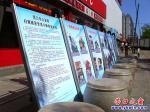 营口市大润发超市门前宣传板揭露十种黑恶犯罪活动