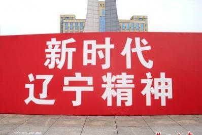 辽宁精神巨幅标语牌初现辽河广场