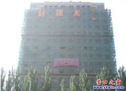 高楼大厦平地起 封顶大?还得猜