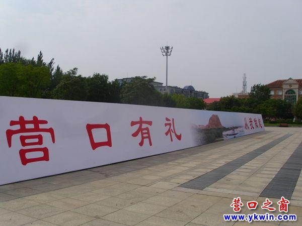 营口市辽河广场再现巨幅标语