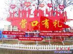 """营口市渤海大街最美的标语牌是""""营口有礼"""""""
