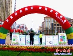 营口市13机关在希望广场联袂开展节能减排宣传活动