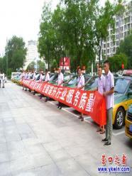 营口市数十辆的士司机开车亮相营口传媒中心广场