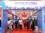2020中国(营口)海蜇节在农民丰收节里开幕