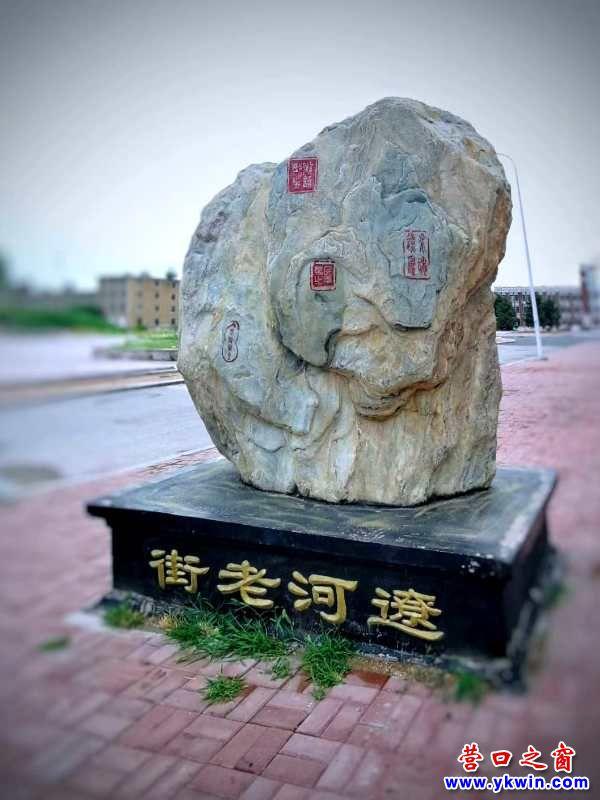 营口辽河老街标地石