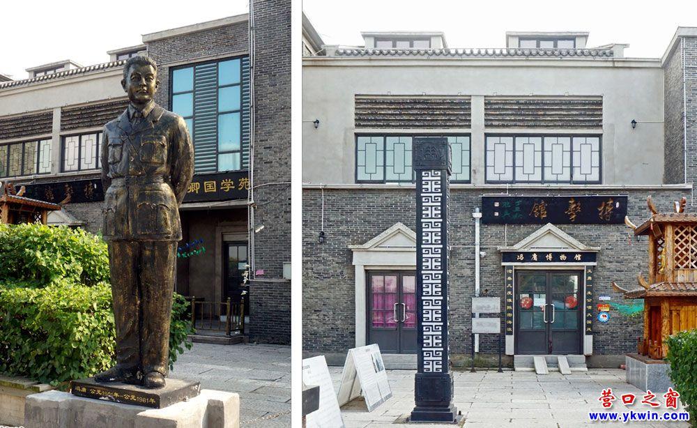 冯庸博物馆