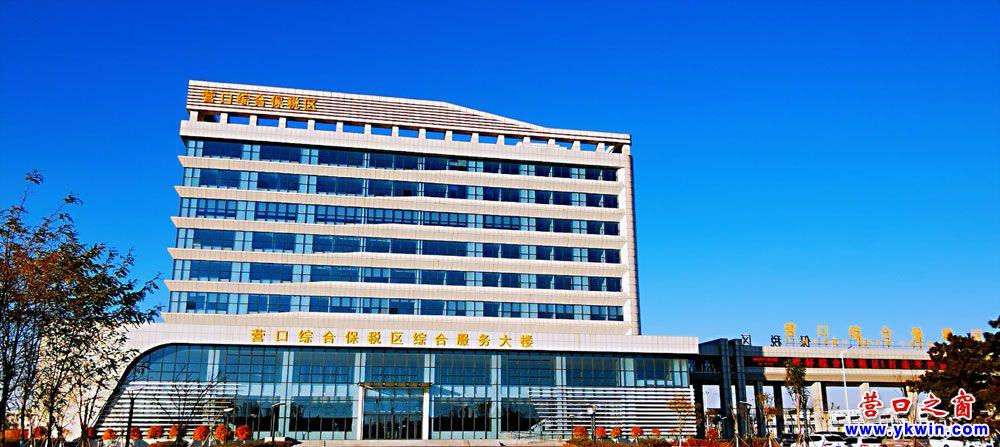 营口综合保税区综合服务大楼