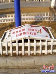 营口市渤海大街边躺着巨大广告牌