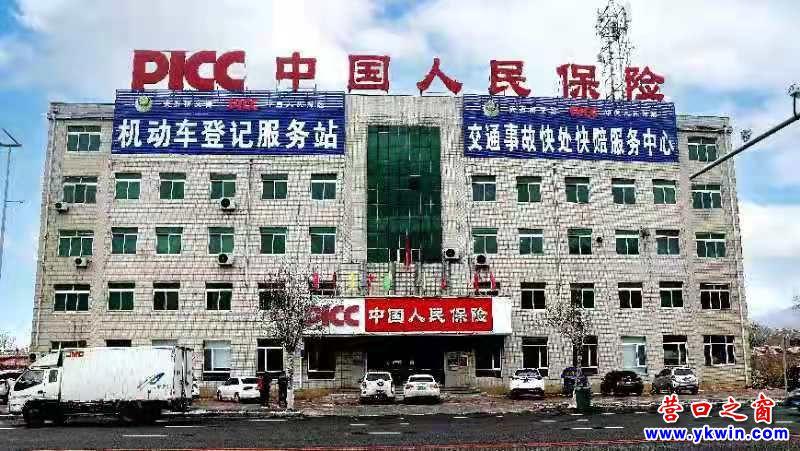 中国人民保险公司  (大石桥分公司)